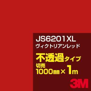 3M JS6201XL ヴィクトリアンレッド 1000mm幅×m切売 カーフィルム 看板 カッティン...