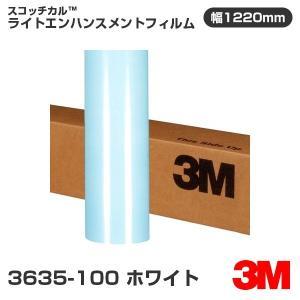 3M 3635-100 ライトエンハンスメントフィルム(LEF) 1220mm幅×m切売 看板|shiza-e