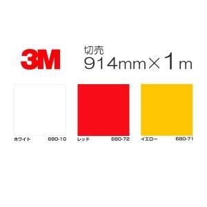 3M 反射シート 680シリーズ(カラータイプ1) 910mm幅×m切売 シール テープ ステッカー|shiza-e
