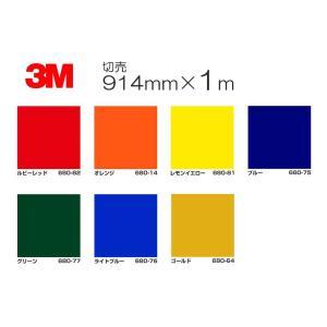 3M 反射シート 680シリーズ(カラータイプ2) 910mm幅×m切売 シール テープ ステッカー|shiza-e