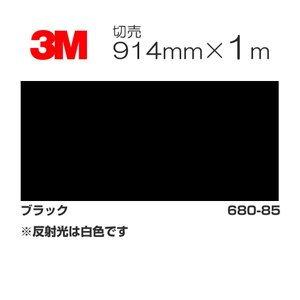 3M 反射シート 680シリーズ(680-85 ブラック) 910mm幅×m切売 シール テープ ステッカー|shiza-e