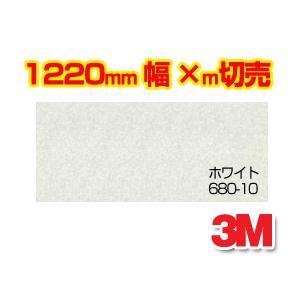 3M 反射シート 680シリーズ(680-10 ホワイト) 1220mm幅×m切売 シール テープ ステッカー|shiza-e