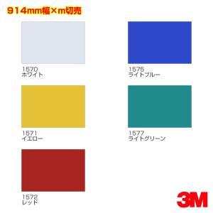 3M 反射シート 1500シリーズ(1570・ホワイト/1571・イエロー/1577・ライトグリーン) 914mm幅×m切売|shiza-e
