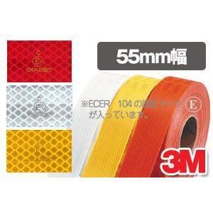 3M 超高輝度反射テープ 983シリーズ(赤:983-72)/55mm幅×50m巻 ダイヤモンドグレード コンスピキュイティ|shiza-e