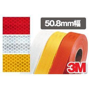 3M 超高輝度反射テープ PX9470シリーズ(白・赤・黄) 50.8mm幅×45.7m巻 ダイヤモンドグレード コンスピキュイティ|shiza-e