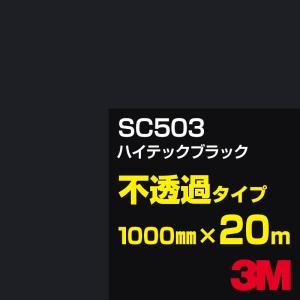 3M SC503 ハイテックブラック 1000mm幅×20m カーフィルム 看板 カッティング用シート シール 黒(ブラック)系|shiza-e