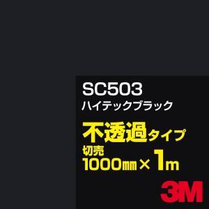 3M SC503 ハイテックブラック 1000mm幅×m切売 カーフィルム 看板 カッティング用シート シール 黒(ブラック)系 shiza-e