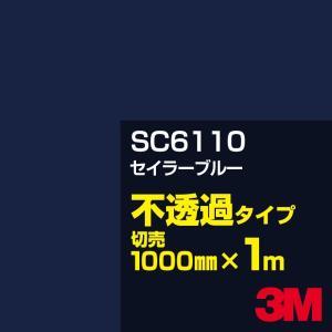 3M SC6110 セイラーブルー 1000mm幅×m切売 カーフィルム 看板 カッティング用シート シール 青(ブルー)系|shiza-e