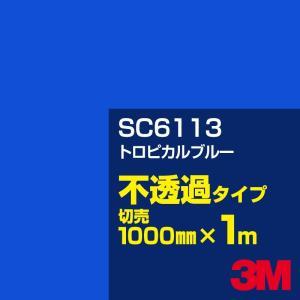 3M SC6113 トロピカルブルー 1000mm幅×m切売 カーフィルム 看板 カッティング用シート シール 青(ブルー)系|shiza-e