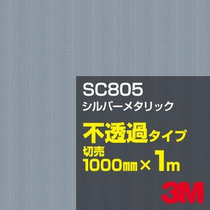 3M SC805 シルバーメタリック 1000mm幅×m切売 カーフィルム 看板 カッティング用シート シール 銀(シルバー)系 黒(ブラック)系 灰色(グレイ)系|shiza-e