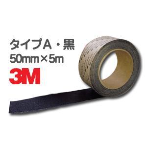 3M 滑り止めテープ/セーフティ・ウォーク タイプA 50mm×5m・黒 すべり止め|shiza-e