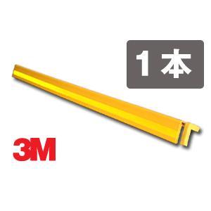3M DGコーナーガード・反射材付 サイズ : 50mm×1000mm 駐車場 柱 壁|shiza-e