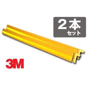 3M DGコーナーガード・反射材付 サイズ : 50mm×1000mm 2本セット 駐車場 柱 壁|shiza-e