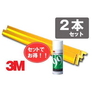 3M DGコーナーガード・反射材付 サイズ : 50mm×1000mm 2本+スプレーのり99セット 駐車場 柱 壁|shiza-e