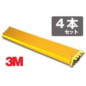 3M DGコーナーガード・反射材付 サイズ : 50mm×1000mm 4本セット 駐車場 柱 壁|shiza-e