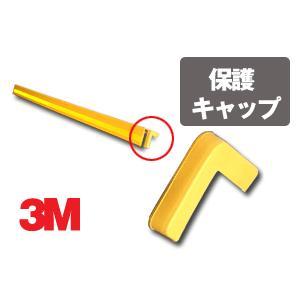 3M DGコーナーガード用 保護キャップ 駐車場 柱 壁|shiza-e