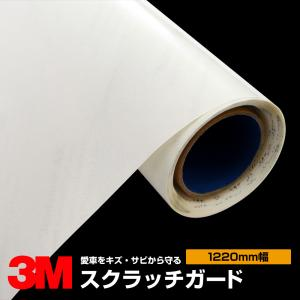 3M スクラッチガード エア抜けタイプ 1220mm幅×m切売 傷防止 サビ防止 プロテクションフィルム|shiza-e