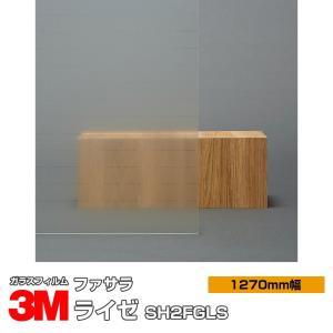 3M ガラスフィルム ライゼ SH2FGLS 1270mm幅×m切売 窓ガラスフィルム シート UVカット ファサラ おしゃれ 目隠し|shiza-e