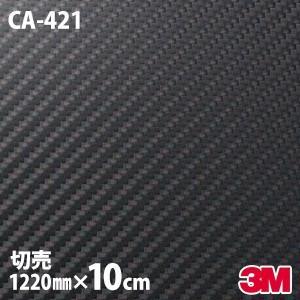 10cm ポッキリ購入3M ダイノックフィルム CA-421 カーボン 1220mm幅×10cm切売 ダイノック ダイノックシート ブラック ラッピング のり付き シール|shiza-e