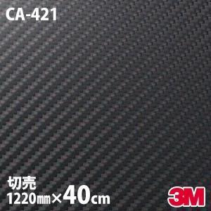 40cm ポッキリ購入3M ダイノックフィルム CA-421 カーボン 1220mm幅×40cm切売 ダイノック ダイノックシート ブラック ラッピング のり付き シール shiza-e