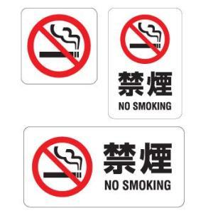 どのデザインでも2,000円(税別)ポッキリ3Mメディア使用 禁煙ステッカー 禁煙マーク 禁煙シール