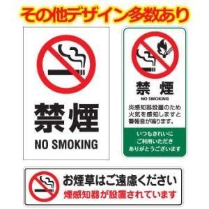 どのデザインでも5,000円(税別)ポッキリ3Mメディア使用 禁煙ステッカー 禁煙マーク 禁煙シール shiza-e