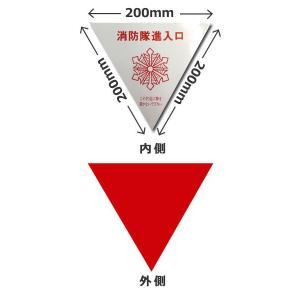 1枚あたり500円(税別)消防隊進入口マーク・柄あり 10枚セット 赤 三角 shiza-e