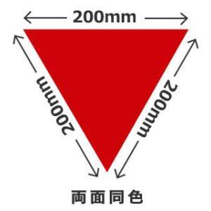 1枚あたり300円(税別)消防隊進入口マーク・柄なし・20枚セット 赤 三角 shiza-e