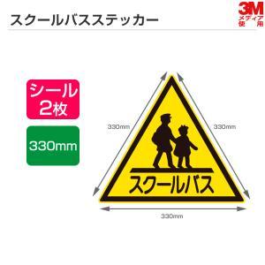 3Mメディア使用 スクールバスステッカー 1辺330mm シールタイプ 2枚セット スクールバス ス...