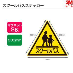 3Mメディア使用 スクールバスステッカー 1辺330mm マグネットタイプ 2枚セット スクールバス...