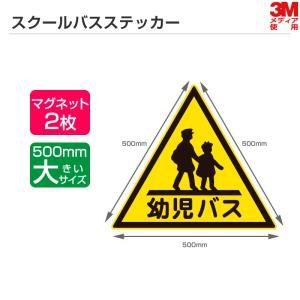 幼児バスステッカー 2枚セット・マグネットタイプ/サイズ : 1辺500mm shiza-e