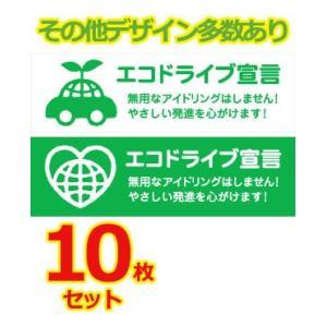 エコドライブステッカー(マグネット変更OK) 普通車用・10枚セット/サイズ : W300mm×H90mm ECO アイドリングストップ あおり運転防止 shiza-e