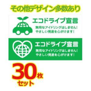 エコドライブステッカー(マグネット変更OK) 普通車用・30枚セット/サイズ : W300mm×H90mm ECO アイドリングストップ あおり運転防止 shiza-e