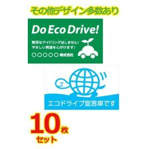 エコドライブステッカー(マグネット変更OK) 普通車用・10枚セット/サイズ : W300mm×H180mm ECO アイドリングストップ あおり運転防止 shiza-e