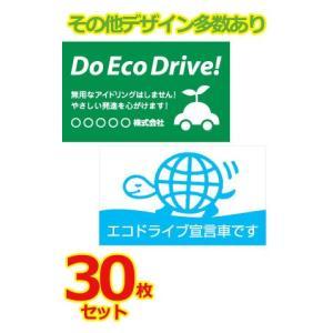 エコドライブステッカー(マグネット変更OK) 普通車用・30枚セット/サイズ : W300mm×H180mm ECO アイドリングストップ あおり運転防止 shiza-e
