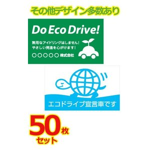 エコドライブステッカー(マグネット変更OK) 普通車用・50枚セット/サイズ : W300mm×H180mm ECO アイドリングストップ あおり運転防止 shiza-e