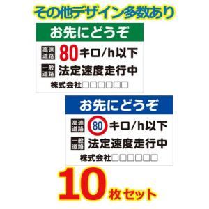 安全運転ステッカー(マグネット変更OK) 普通車用・10枚セット/サイズ : W250mm×H162mm 交通安全 法定速度 お先にどうぞ shiza-e