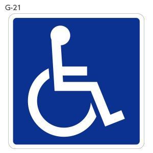 車椅子マーク(小さめサイズ)・マグネットタイプ/G-21/G-22/車椅子ステッカー/サイズ : W100mm×H100mm 福祉 shiza-e