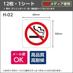 禁煙ステッカーH-02 W60mm×W60mm・12枚 シート NO SMOKING 禁煙マーク 禁...