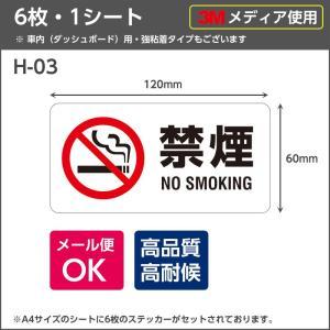 禁煙ステッカーH-03 W120mm×W60mm・6枚 シート NO SMOKING 禁煙マーク 禁...