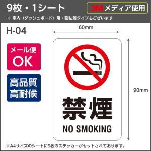 禁煙ステッカーH-04 W60mm×H90mm・9枚 シート NO SMOKING 禁煙マーク 禁煙...