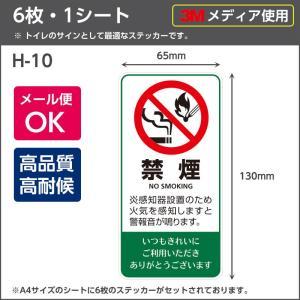 禁煙ステッカーH-10 W65mm×H130mm・6枚 シート NO SMOKING 禁煙マーク 禁煙シール 炎感知器設置 煙感知器 トイレサイン shiza-e