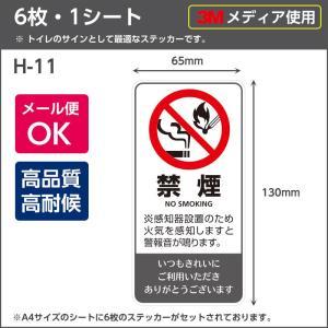 禁煙ステッカーH-11 W65mm×H130mm・6枚 シート NO SMOKING 禁煙マーク 禁煙シール 炎感知器設置 煙感知器 トイレサイン shiza-e
