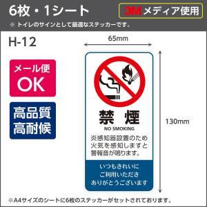 禁煙ステッカーH-12 W65mm×H130mm・6枚 シート NO SMOKING 禁煙マーク 禁煙シール 炎感知器設置 煙感知器 トイレサイン shiza-e