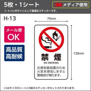禁煙ステッカーH-13 W75mm×H120mm・5枚 シート NO SMOKING 禁煙マーク 禁煙シール 炎感知器設置 煙感知器 トイレサイン shiza-e