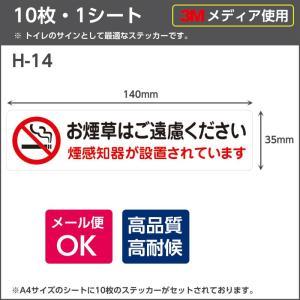 禁煙ステッカーH-14 W140mm×H35mm・10枚 シート NO SMOKING 禁煙マーク 禁煙シール 炎感知器設置 煙感知器 トイレサイン shiza-e