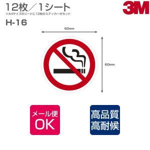 禁煙ステッカー H-16 表面艶消し(マットタイプ)W60mm×H60mm 12枚/シート/NO S...
