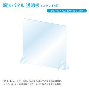 【カウンター用/スタンド付】飛沫防止パネル 透明アクリル板(W400×H400×T2mm)【コロナウイルス対策】シールド パーテーション パーティション おしゃれの画像