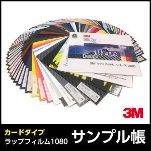 3M ラップフィルム 1080 カラーサンプル帳 2017/カードタイプ/色合わせ/全色|shiza-e