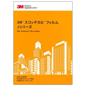 3M スコッチカルフィルム Jシリーズ カラーサンプル帳 2018/カタログ/色合わせ【RCP】|shiza-e